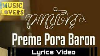 preme-pora-baron-sweater-english-subtitles-lagnajita-ranajoy-indian-bengali-song-music-lovers