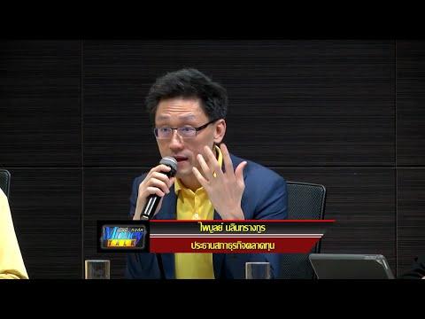ทิศทางหุ้นไทยภายใต้รัฐบาลใหม่ - ไพบูลย์ นลินทรางกูร - วันที่ 30 Jun 2019