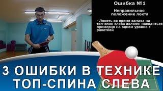 ТОП-СПИН СЛЕВА: 3 грубейших ошибки любителей! (Техника топ-спина слева в настольном теннисе)