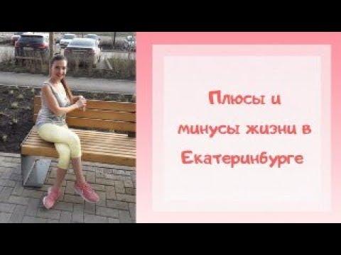Плюсы и минусы жизни в Екатеринбурге