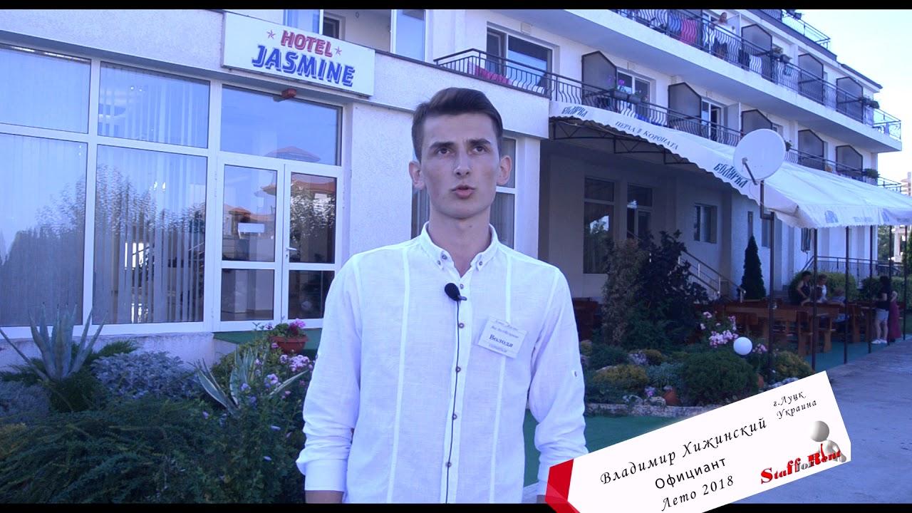 Работа в болгарии для украинцев отзывы германия недвижимость недорого