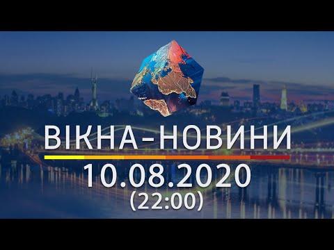 Вікна-новини: Вікна-новини. Выпуск от 10.08.2020 (22:00) | Вікна-Новини