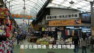 沖縄世界遺産華航精緻旅遊日本琉球6天5夜