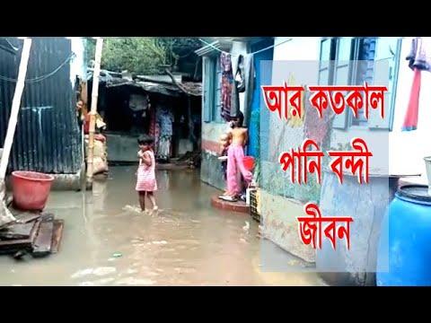 ভোগান্তি ॥ পানিবন্দী নগরবাসী- bsl news