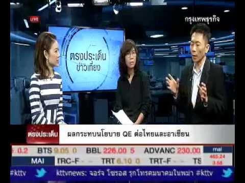 ผลกระทบนโยบาย QEต่อไทยและอาเซียน