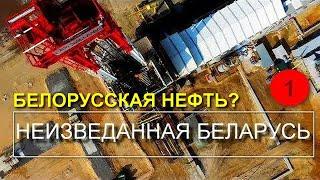 Путешествия по Беларуси | Маршрут НЕФТЯНОЙ