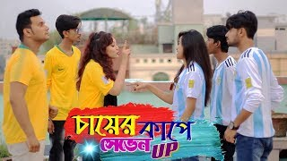 চায়ের কাপে সেভেন আপ | Dhaka Guyz | Argentina Vs Brazil | Fifa World Cup 2018  | Bangla  Funny Video thumbnail