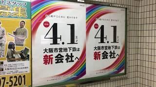 「大阪市営地下鉄は新会社へ」 民営化ポスター登場 御堂筋線なんば駅 Osaka Municipal Subway Midosuji Line Namba Station (2018.1)