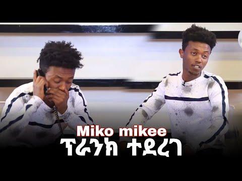 Miko mikee-ፕራንክ ተደረገ   Ethiopian Prank Amezing prank