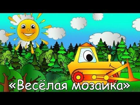 Мамино солшышко - Весёлая мозаика - Бульдозер