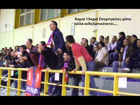ΣΒΗΣΤΕ ΜΑΣ ΑΠ'ΤΟ ΧΑΡΤΗ ΣΑΣ-20 ΧΡΟΝΙΑ SPORTING CLUB PATISSIA