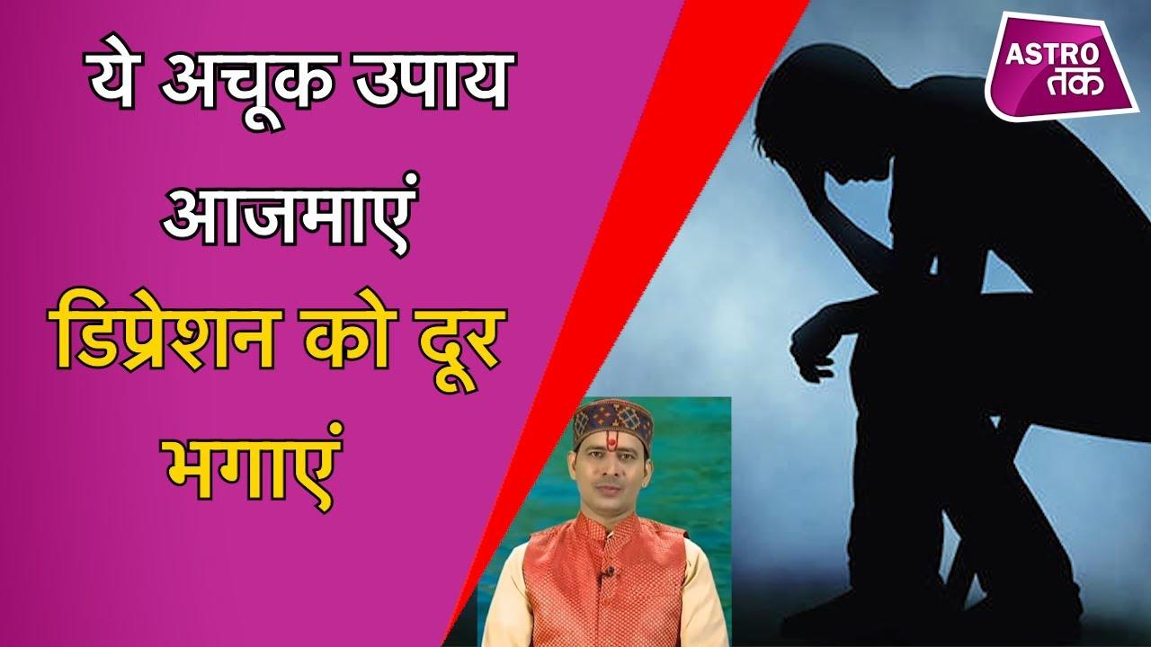 Download ये अचूक उपाय करें, दूर होगा डिप्रेशन | Vinod Bhardwaj | Astro Tak