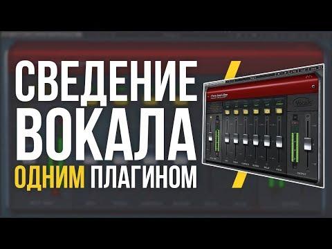 СВЕДЕНИЕ ВОКАЛА ОДНИМ ПЛАГИНОМ - ОБЗОР CLA VOCALS