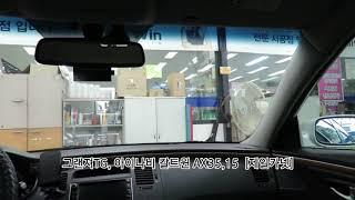 [광주 썬팅] 그랜져TG,재썬팅,열차단썬팅,아이나비,칼…