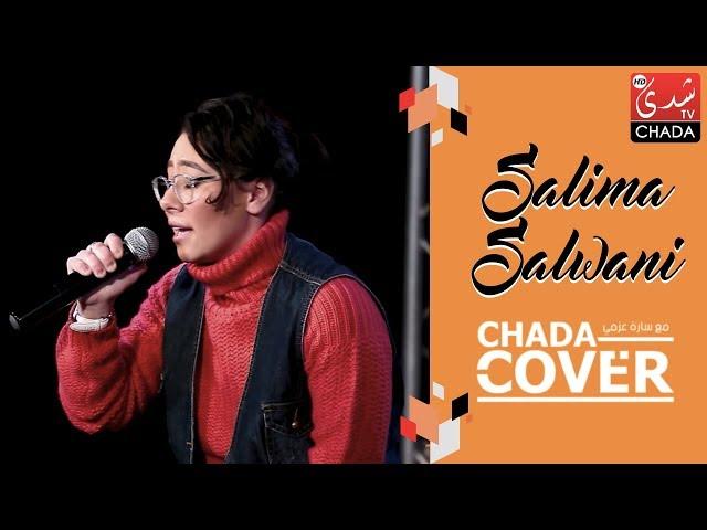 CHADA COVER EP 41 : Salima Salwani - الحلقة الكاملة