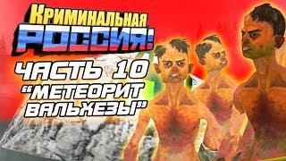 Смотреть видео СТРАШНАЯ ИСТОРИЯ МАНЬЯКА ОЛЕГА ДИБРОВА. ЧАСТЬ 10 - GTA: КРИМИНАЛЬНАЯ РОССИЯ (CRMP) онлайн