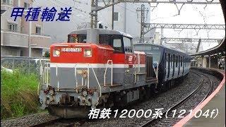 【甲種輸送】相模鉄道 相鉄12000系