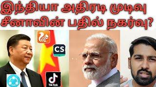 India Big Move | Chinese app ban | Tamil | Siddhu Mohan