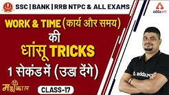 Time and Work Problems Tricks | SSC CGL 2019 | Maths