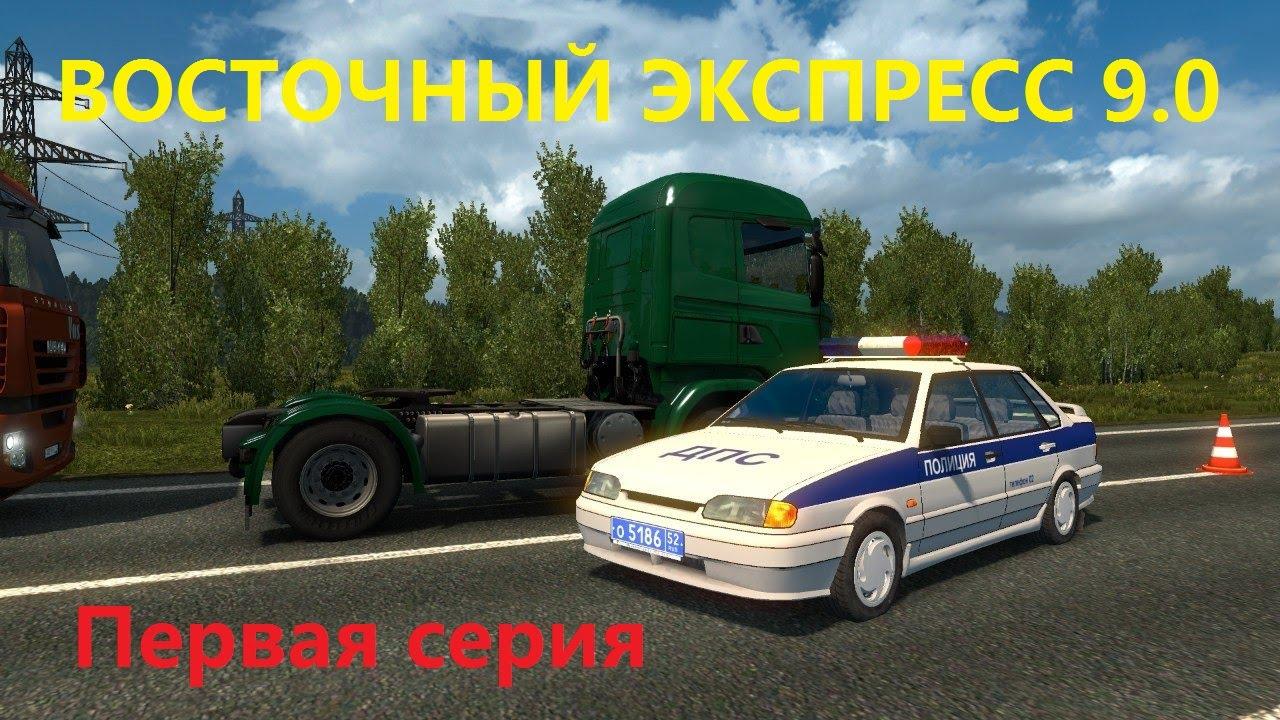 Euro truck simulator 2 восточный экспресс