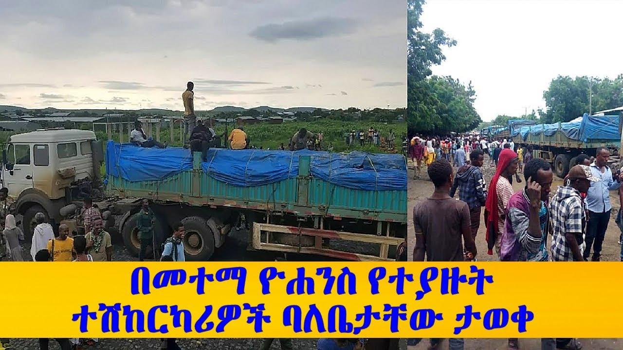 Interview With West Gondar Zone Administrator Adebabye Mulugeta