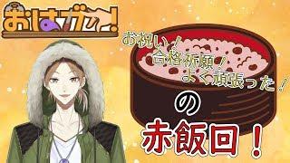[LIVE] おはガク!4th 5ピース目! !!お祝いと祈願の赤飯!