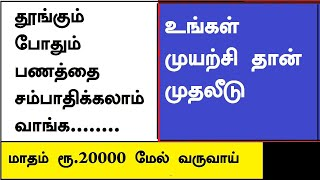 Passive Income Ideas in Tamil | Small Business Ideas in Tamil | Tamil Money Tips