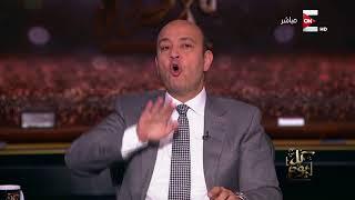 فيديو.. عمرو أديب يكشف تفاصيل جديدة في استقالة الحريري من الحكومة اللبنانية