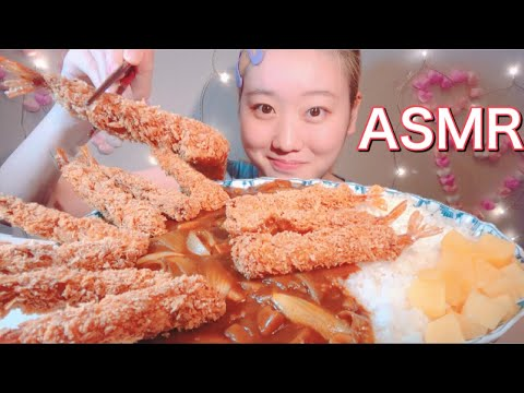 asmr-海老フライカレー-deep-fried-shrimp-curry-and-rice-【咀嚼音/-mukbang/-eating-sounds】