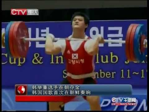 S. Korean weightlifter wins gold medal at international competition in N. Korea