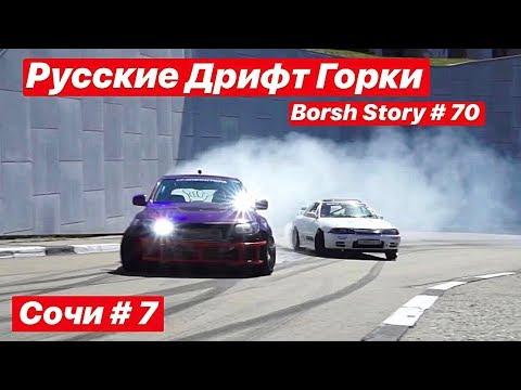 Русские Дрифт Горки SPOT_K_95