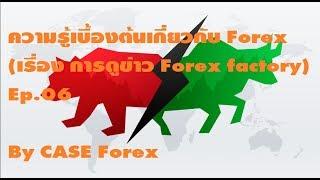 ความรู้เบื้องต้นเกี่ยวกับ Forex (เรื่อง การดูข่าว Forex factory) Ep.06 By CASE Forex