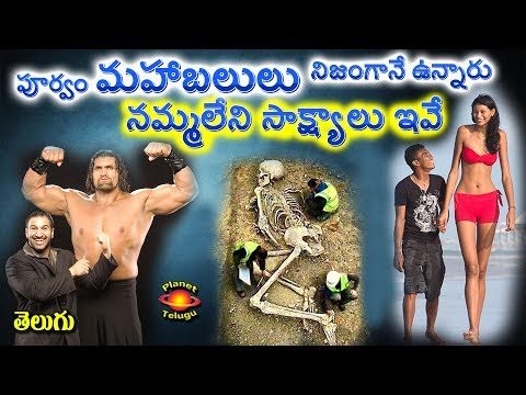 Amazing Real Evidence That Could Prove Giants Existed on Earth in Telugu by Planet Telugu
