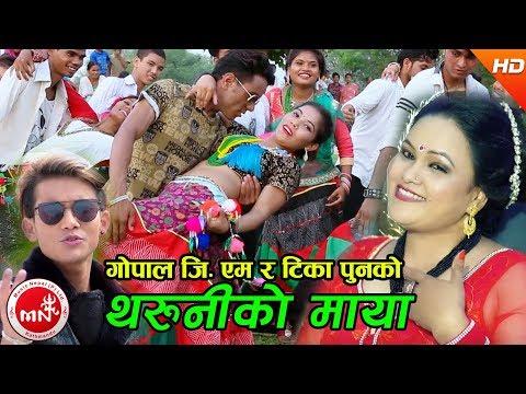 New Nepali Lok Song 2074/2017   Gala Rato Rato - Tika Pun & Gopal Nepal GM Ft. Naresh & Pushpa