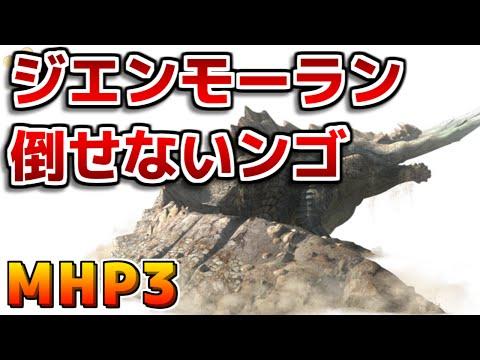 MHP3ジエンモーランが倒せないンゴモンハンP3