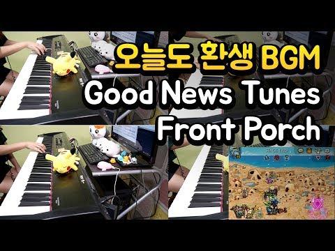 Good News Tunes - Front Porch (오늘도 환생 BGM)  [1인 다역 피아노 연주 By. 슈얀 (Shuyan)]