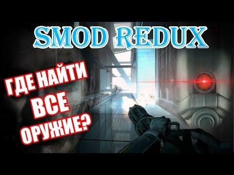 SMOD REDUX - ГДЕ НАЙТИ ВСЕ ОРУЖИЕ? (WEAPONS LOCATIONS)