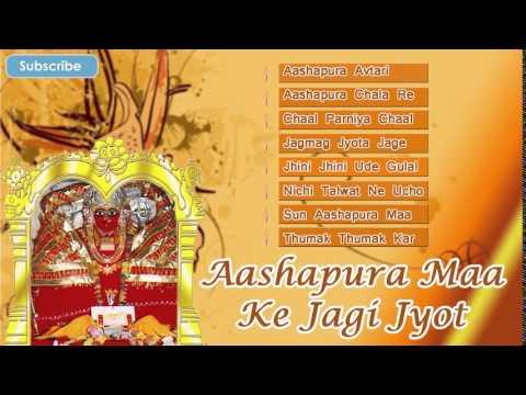 Aashapura Maa Ke Jagi Jyot   AUDIO Jukebox   Kamesh   Ashapura Mataji Bhajan   Rajasthani Songs 2015