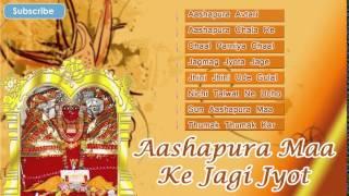 Aashapura Maa Ke Jagi Jyot | AUDIO Jukebox | Kamesh | Ashapura Mataji Bhajan | Rajasthani Songs 2015