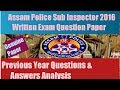 Assam Police Sub Inspector (SI) 2016 Written Exam Fully Solved Question Paper Part 1