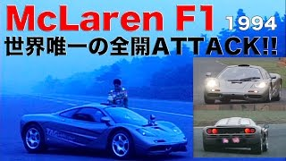 マクラーレンF1 世界唯一の全開アタック!!【Best MOTORing】1994 thumbnail