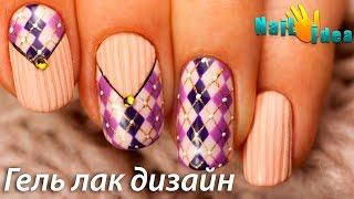 ❤ ВЯЗАННЫЙ маникюр пошагово | Дизайн ногтей гель лаком