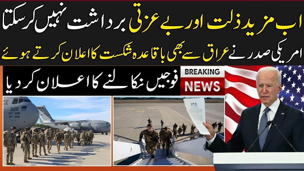 After Afghanistan US Army Accept Defeat In Iraq & Leaving Immediately