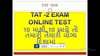 #TAT -2  ONLINE TEST|||TAT-2 EXAM PREPARATON TEST||#TAT2018 VIDEO MATRIAL||