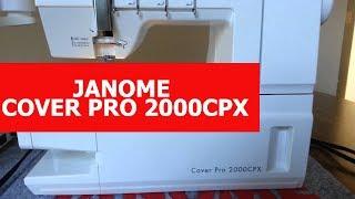 обзор распошивальной машины JANOME Cover Pro 2000CPX