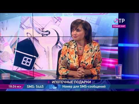 Ипотечные подарки для многодетных в 2019 году ОТРажение 13.05.2019