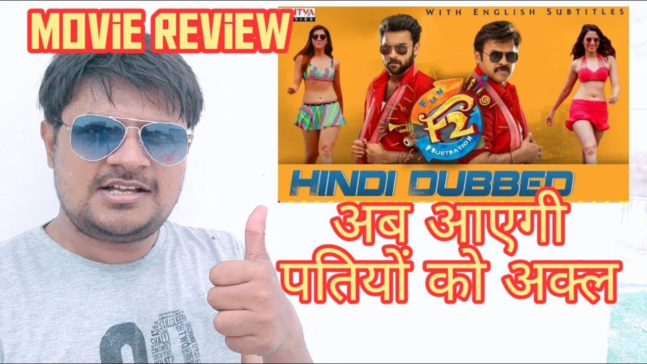 F2 fun & frustration Movie Review ll Hindi dubbed movies ll akhilogy