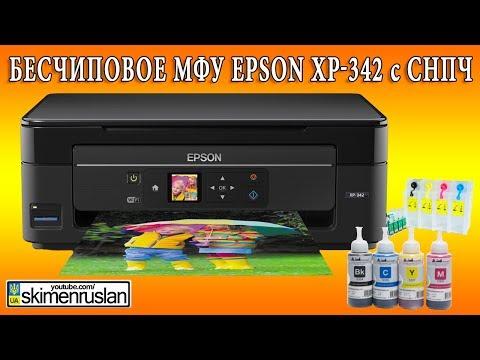 Бесчиповое МФУ Epson XP-342 с СНПЧ
