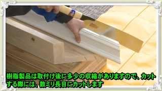 樹脂製モールディング 施工方法 by みはしショップ