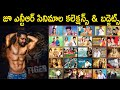 Jr NTR All Movies Collections and Budget Details | Nannaku Prematho | Simhadri | Brindavanam | Aadi